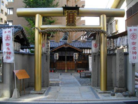 京都にある御金神社