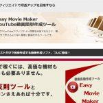 Easy Movie Makerの詳細【動画作成ツール】