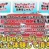YouTube Leadersの詳細【動画アフィリエイト教材】