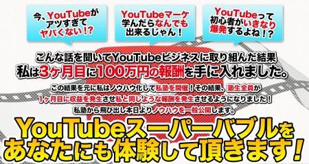 You Tube Leaders