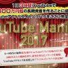 YouTube Maniax 2017の詳細【動画アフィリエイト教材】