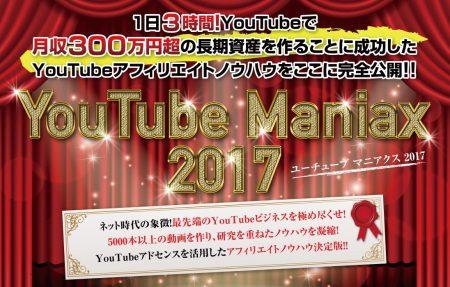 YouTube Maniax 2017