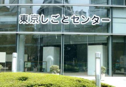 飯田橋東京しごとセンター